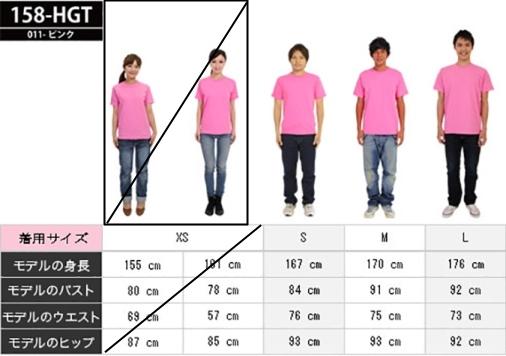 158-HGT_model.jpg
